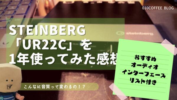 【レビュー】オーディオインターフェース「UR22C」を使って1年経ちました